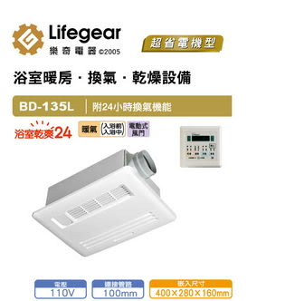 【fami】 樂奇 浴室暖風機 BD-135L