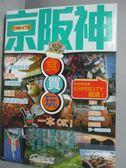 【書寶二手書T1/旅遊_HRV】京阪神食買玩一本OK!(2016-17年版)_沙米