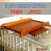 外貿便攜式實木尿布台 多功能換尿布台 嬰兒床通用款 嬰兒整理台 igo免運