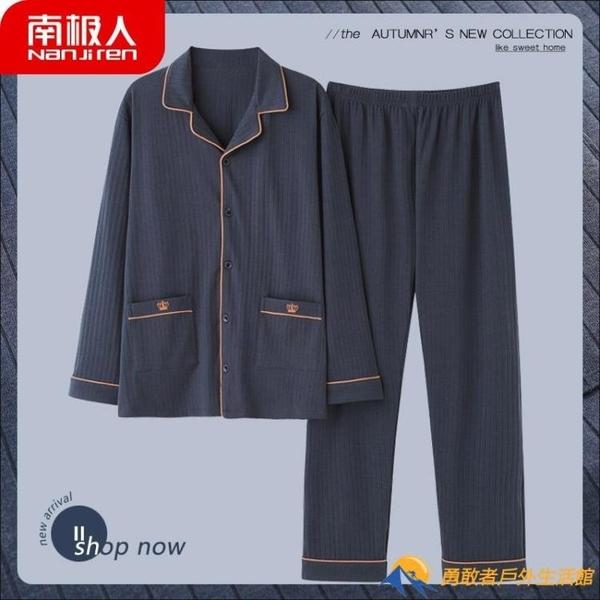 南极人男士睡衣男春秋冬长袖2021年新款大码纯棉【勇敢者】