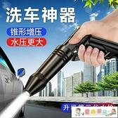 高壓水槍 高壓洗車水槍神器家用水搶沖洗汽車伸縮水管軟噴頭工具接自來水泵 童趣