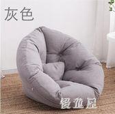 個性懶人沙發 單人豆袋躺椅小戶型臥室飄窗可愛少女心女孩子 BT9947『優童屋』