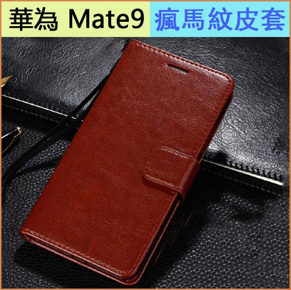 華為 Mate9 手機皮套 瘋馬紋 mate9 手機殼 側翻 支架 插卡 5.9吋 保護套 錢包 MATE9 保護殼
