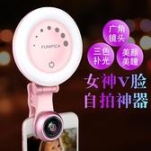 直播補光燈女外置高清廣角手機鏡頭通用單眼微距補光燈主播嫩膚美顏攝像頭蘋果7p網紅 電購3C
