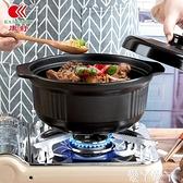 砂鍋湯鍋日式燉鍋明火直燒陶瓷煲家用煮粥煲湯煲LX 愛丫 免運