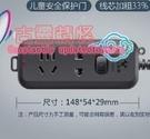 接線板 插座USB插排插線板接線板家用多功能電源轉換器多孔位長米線