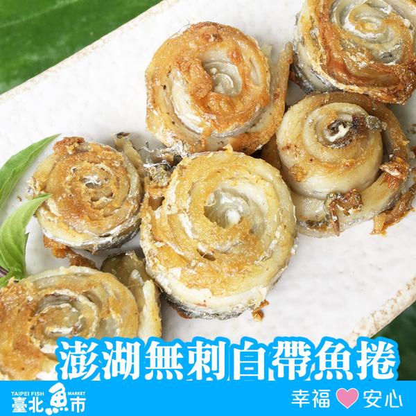 【台北魚市】澎湖無刺白帶魚捲(清肉) 300g