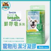 *~寵物FUN城市~*新包裝上市!!《美國Fresh Breath鮮呼吸》潔牙凝膠4oz(118ml) 寵物用潔牙用品