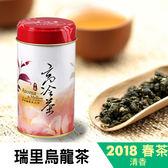[杉林溪茶葉生產合作社]2018春茶『 瑞里烏龍茶 』走水,靜置,茶工序拿捏度剛剛好