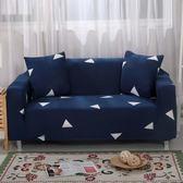 沙發套 萬能全包沙發套通用沙發巾彈力沙發墊組合沙發罩單人三人貴妃全蓋【全館一件82折】