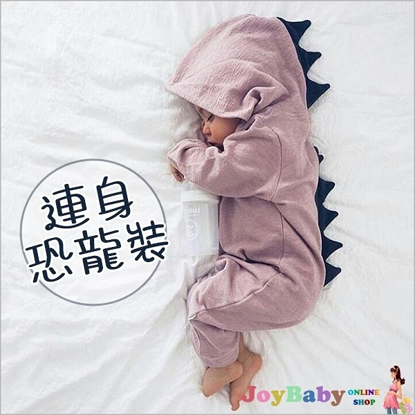 可愛恐龍連帽長袖連身衣 爬服 哈衣-JoyBaby