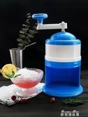 手搖刨冰機水果冰沙機迷你家用手動小型碎冰機綿綿冰機沙冰工具YYP 麥琪精品屋