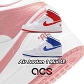 Nike Air Jordan 1 Mid SE GS 85 白 紅 藍 女鞋 大童鞋 AJ1 喬丹 1代 陰陽 鴛鴦 【ACS】 DH0200-100