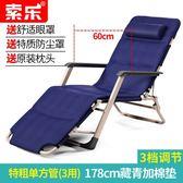 躺椅折疊椅 午休椅 午睡床 靠椅辦公室睡椅懶人休閒沙發椅墊
