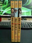 挖寶二手片-U07-225-正版DVD*日片【超能力事件簿 1(天啟)+2(謎之化身)+3(重生)/套裝】-
