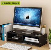 護頸筆記本液晶電腦顯示器屏增高架子底座支架鍵盤整理收納置物架jy【店慶八八折】