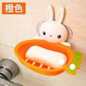 肥皂盒吸盤壁掛式香皂盒 浴室衛生間置物架