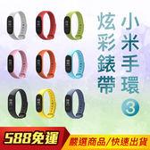 小米手環3 炫彩 腕帶 三代 替換帶 測心律 運動 腕帶 矽膠 果凍套 手環 多色可選