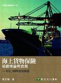 (二手書)海上貨物保險基礎理論與實務:ICC,2009逐條釋義