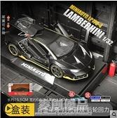 蘭博基尼LP770汽車模型仿真合金車模跑車模型兒童玩具車男孩賽車 「麥創優品」