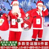 聖誕老人服裝成人男節日老公公聖誕服飾聖誕主題衣服套裝裝扮大碼【免運】