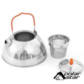 PolarStar 304不鏽鋼茶壺 (SGS檢驗合格) 1100ml P18704 1.1L 小茶壺. 迷你水壺.泡茶.登山.18-8 食品級