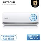 [HITACHI 日立]5-7坪 頂級N系列 變頻冷專型 分離式冷氣 RAS-40NJK_RAC-40JK1