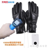 usb保暖手套-電熱手套充電寶加熱電動電瓶摩托車男女防水USB發熱手套冬季保暖 糖糖日系女屋