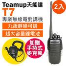 (2入)Teamup 天能達 T7 無線電對講機 加贈專業手持麥克風 托咪 九級降噪可調 超大容量鋰電池