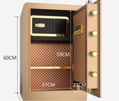元一家用保險箱辦公室60CM高 小型密碼防盜電子指紋款保險櫃床頭 卡布奇诺HM