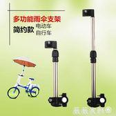 撐傘架 加厚不銹鋼電動自行車雨傘支架傘撐傘夾 撐傘架 雨傘撐 太陽傘架 薇薇家飾