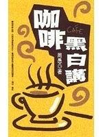 二手書博民逛書店 《咖啡黑白講 = How do you like your coffee?》 R2Y ISBN:9579680183│周愚