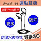 Avantree Seahorse 防潑水後掛式 線控運動耳機,有通話功能,支援 iPhone音樂線控播放