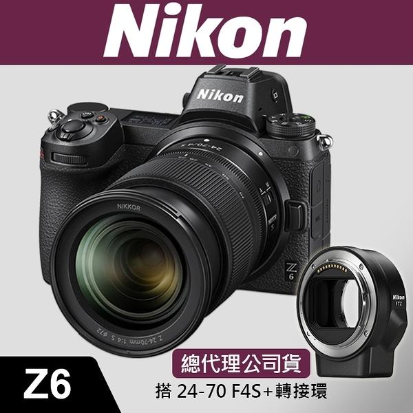 【門市優惠】國祥公司貨 NIKON Z6 套組 (搭 24-70 MM F4 S + 轉接環 )