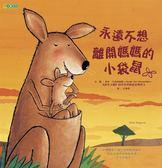 (二手書)永遠不想離開媽媽的小袋鼠