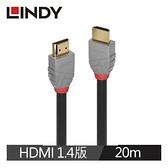 LINDY林帝 ANTHRA系列 HDMI 1.4(TYPE-A) 公 TO 公 傳輸線 20M