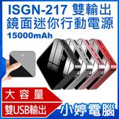 【3期零利率】福利品 ISGN-217雙輸出鏡面迷你行動電源 15000mAh 電量顯示 雙USB輸出 大容量