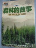 【書寶二手書T1/社會_HRY】森林的故事_邱玉珍, 伯恩.韓瑞