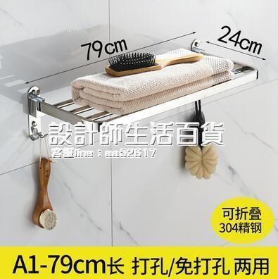 衛生間晾毛巾架浴室浴巾架免打孔洗手間廁所304不銹鋼置物架壁掛 NMS設計師