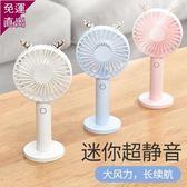 風扇 手拿小風扇迷你便攜式手動usb充電手持電風扇隨身電扇靜音電動學生宿舍