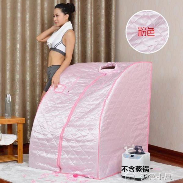 汗蒸箱220v桑拿浴箱家用汗蒸房熏蒸儀汗蒸箱特價 不含有蒸鍋 汗蒸機igo