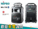 【金聲樂器】MIPRO MA-708 豪華型 手提式 無線 擴音機 190W 藍芽傳輸 有CDmp3/USB MA708