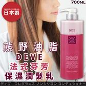 日本品牌【熊野油脂】DEVE法式芬芳保濕潤髮乳 700ml