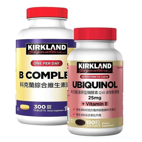 Kirkland Signature 科克蘭 綜合維生素B群 300錠 & 還原型輔酵素Q10液態軟膠囊 150 粒