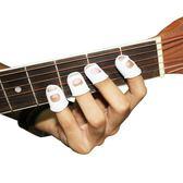 吉他護指套左手指套彈琴尤克里里按弦手指套兒童成人手指保護套