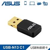 【ASUS 華碩】USB-N13 C1 802.11n 無線USB 高速網路卡