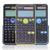 得力D82ES函數計算器學生數學可愛多功能科學太陽能計算機考試【一周年店慶限時85折】