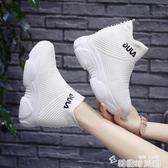 厚底馬丁靴夏季透氣女新款秋款歐貨網紅內增高小個子襪子鞋潮 新年禮物