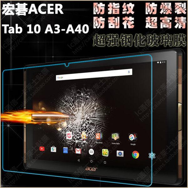 9H防爆鋼化膜 宏碁 Acer Iconia Tab 10 A3-A50 A3-A40 A3-A30 鋼化玻璃貼 超強防護 保護貼 平板玻璃貼