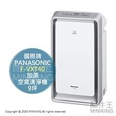 日本代購 空運 2020新款 Panasonic 國際牌 F-VXT40 加濕 空氣清淨機 9坪 集塵除臭 PM2.5